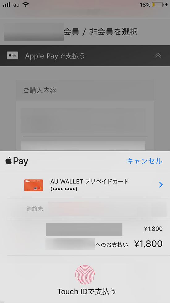 Webサイト_ApplePay支払い画面