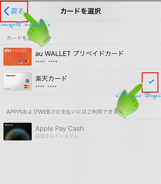 ApplePay支払いカード選択画面