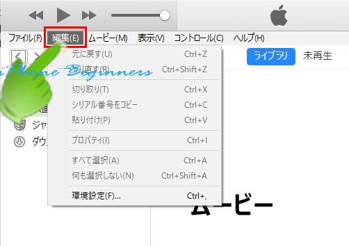 iTunes_編集メニュー_アカウントメニュー非表示