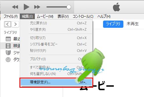 iTunes_編集メニュー_環境設定_アカウントメニュー非表示