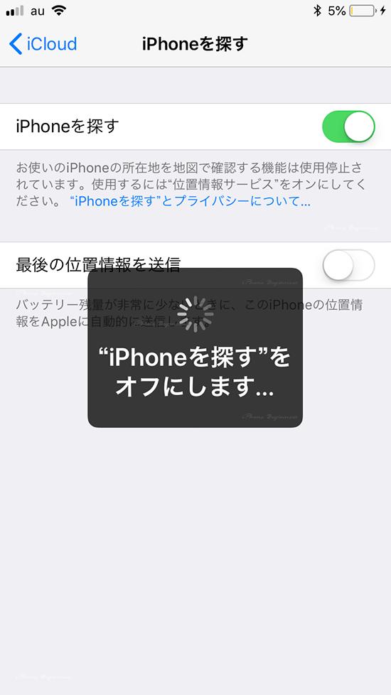 iPhoneを探す機能をオフ中画面