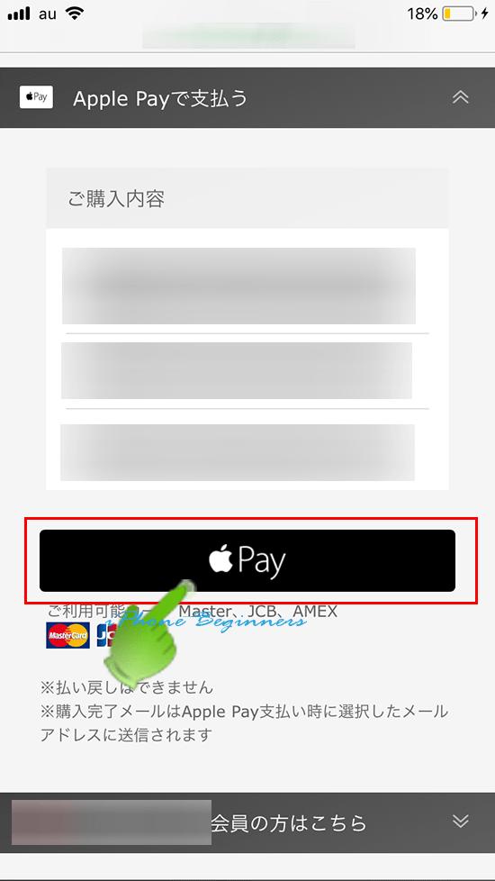 Webサイト支払い画面_ApplePayマーク選択
