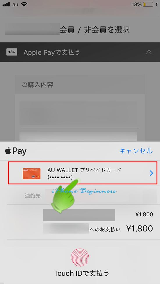 Webサイト_ApplePay支払い画面_カード選択