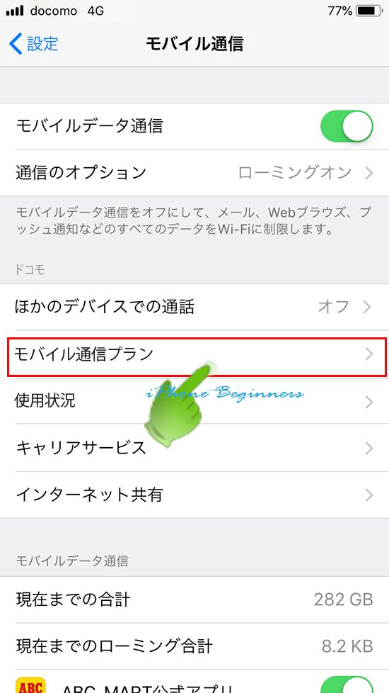 iOS11_3_NTTDocomo_設定アプリ_モバイル通信プラン