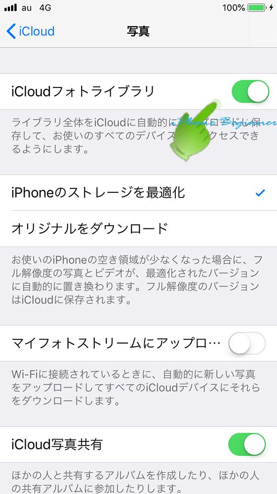 設定アプリ_iCloud写真_iCloudフォトライブラリ_オン