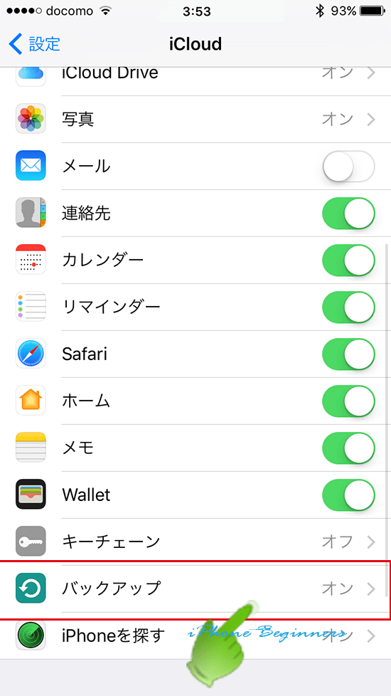 iPhone_docomo_設定アプリiCloudバックアップ