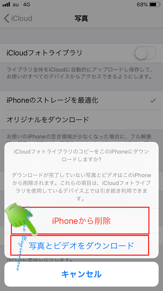 iCloudフォトライブラリ_オフした時のメッセージ