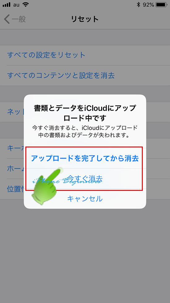 すべてのコンテンツと設定を消去を実施後_iTunesバックアップ設定の場合