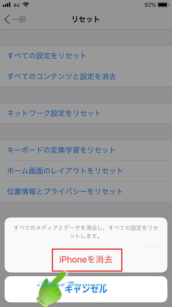 すべてのコンテンツと設定を消去を実施後_iPhoneを消去確認画面