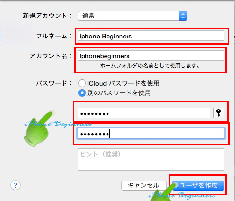 Macパソコン_システム環境設定_新規ユーザ登録画面