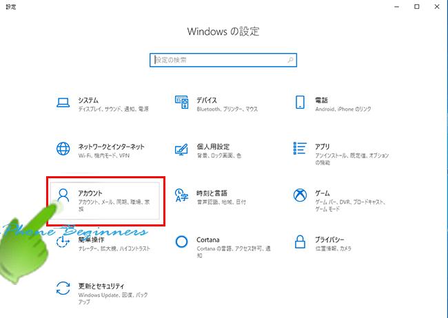 windows10_設定画面_ユーザーアカウント