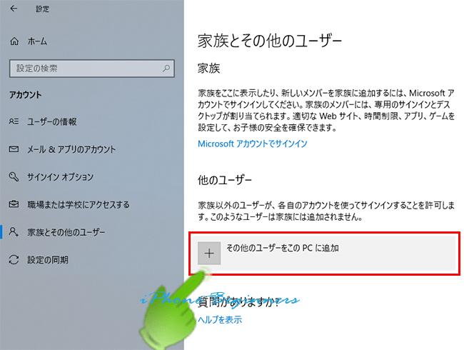 Windows10_アカウント設定画面_家族とその他のユーザーをこのPCに追加