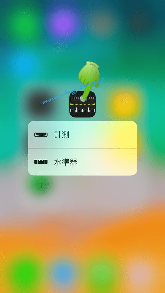 計測アプリ_3DTouchクイックメニュー