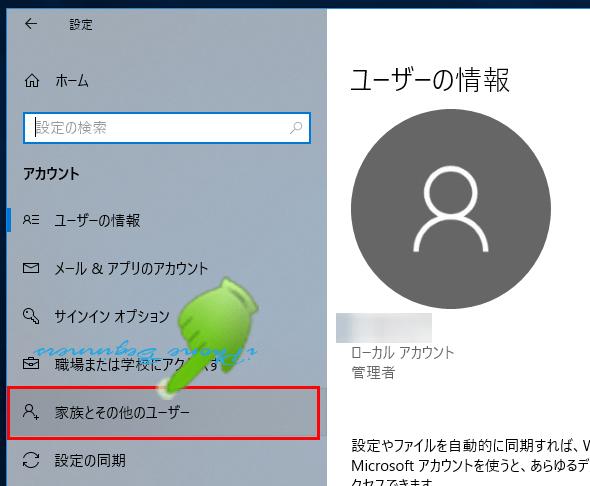 Windows10_アカウント設定画面_家族とその他のユーザー
