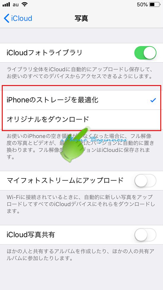 iCloud_使用しているAPP_写真設定画面_フォトライブラリ機能_iOS機器ストレージ設定