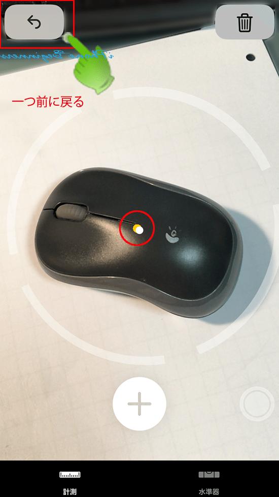 計測アプリ_一つ前に戻るボタン