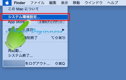 Macパソコン_アップルメニュー_システム環境設定