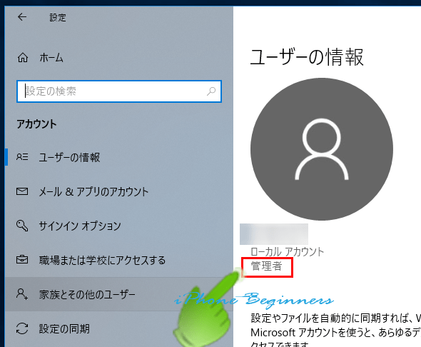 Windows10_アカウント設定画面_管理者アカウント表示