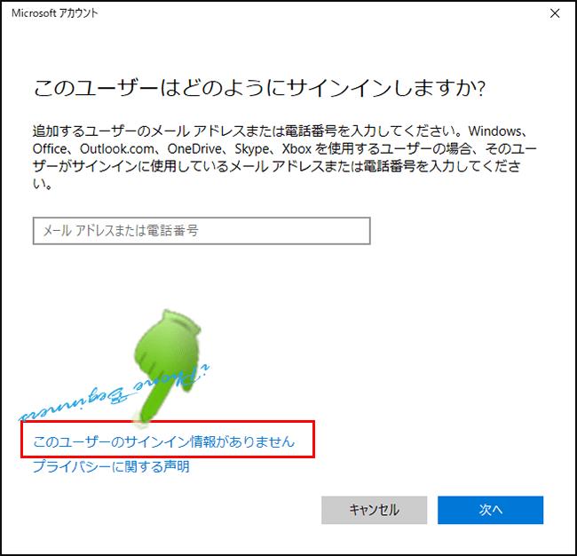 Windows10_ユーザーアカウント追加登録画面_サインイン情報がありません