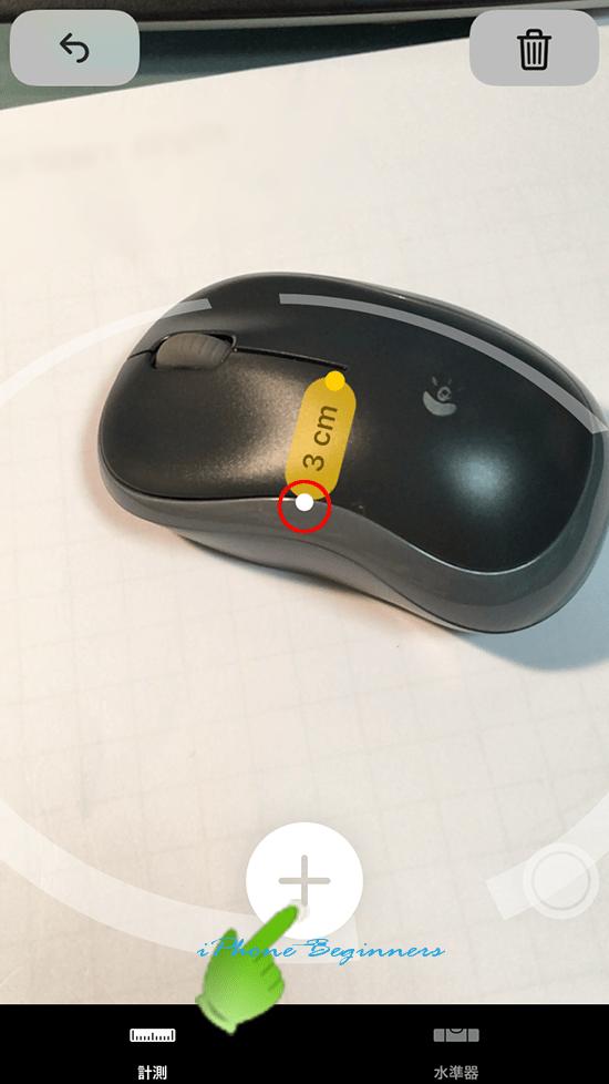 計測アプリ_任意の終点の設定