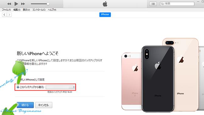 iOS11-4へのダウングレード完了後の新しいiPhoneへようこそ画面