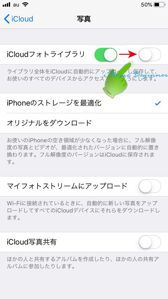 iCloud_使用しているAPP_写真設定画面_フォトライブラリ機能オフ