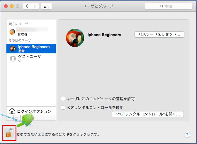 Macパソコン_システム環境設定_ユーザとグループ設定画面_変更ロックをオン
