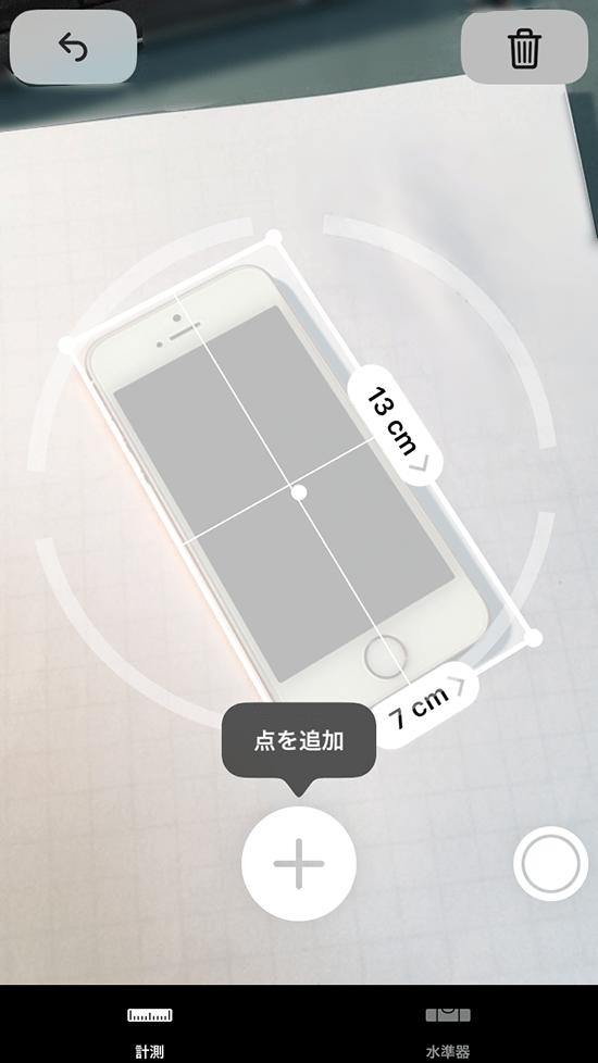 計測アプリ_四角い対象計測サイズ表示