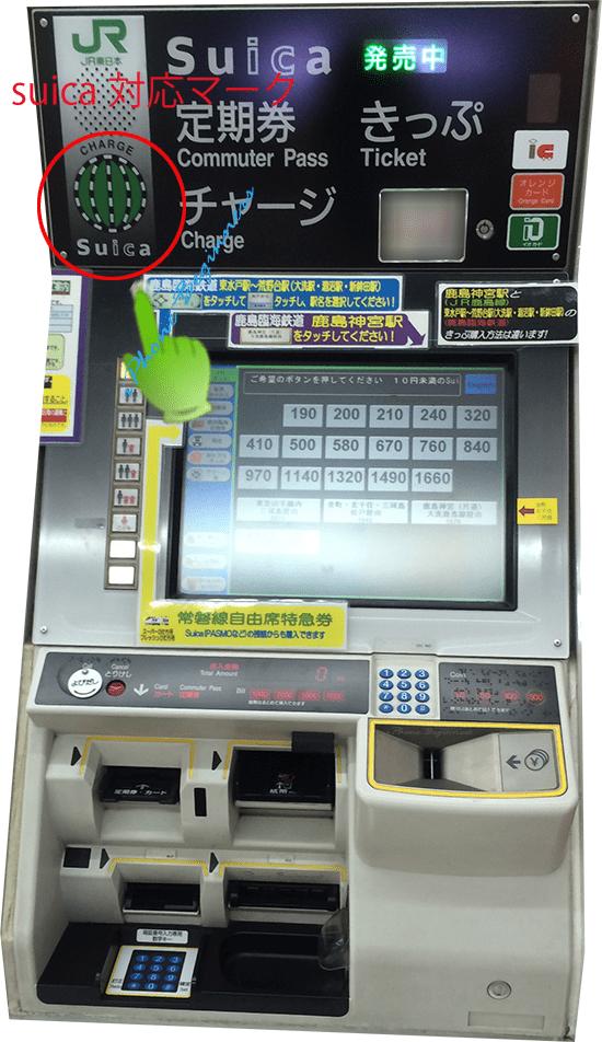 Suica対応_JR多機能自動券売機