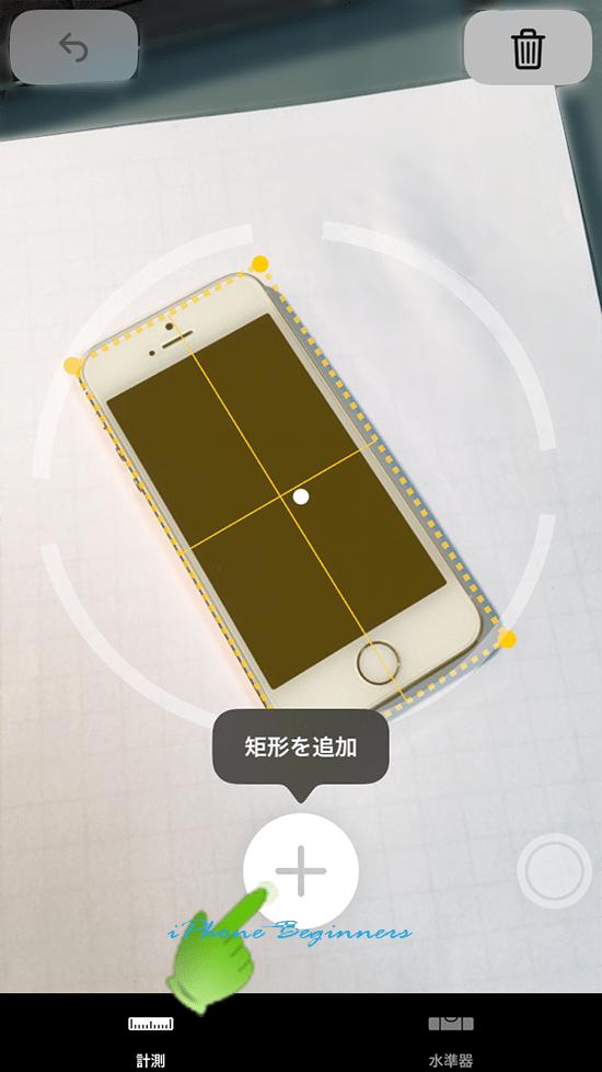 計測アプリ_四角い対象認識サークル