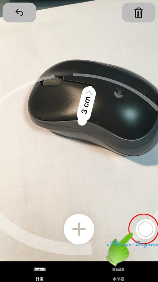 計測アプリ_計測結果をスクリーンショットで撮る方法