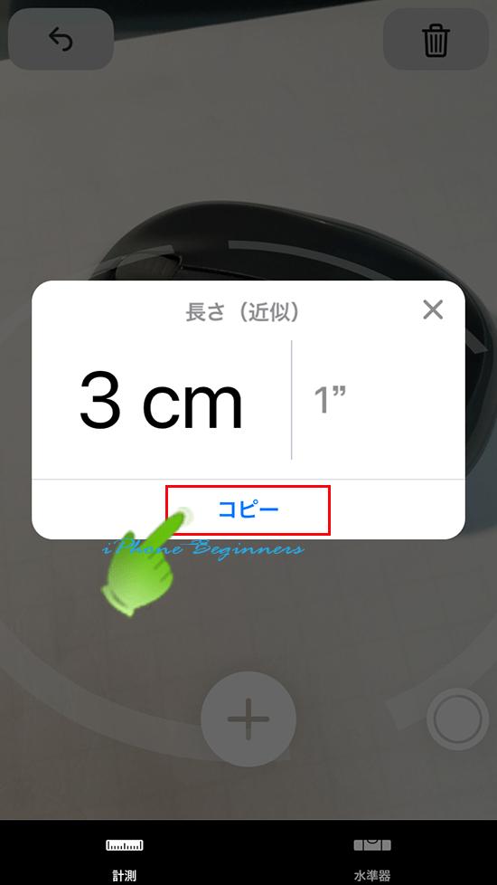 計測アプリ_計測された寸法をコピー画面