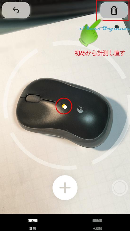 計測アプリ_削除ボタン