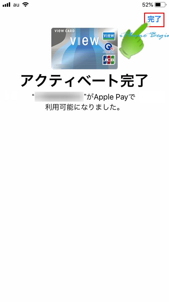 VIEWJCBカード_ApplePay登録完了画面