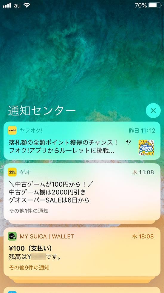 iOS12通知メッセージのグループ表示