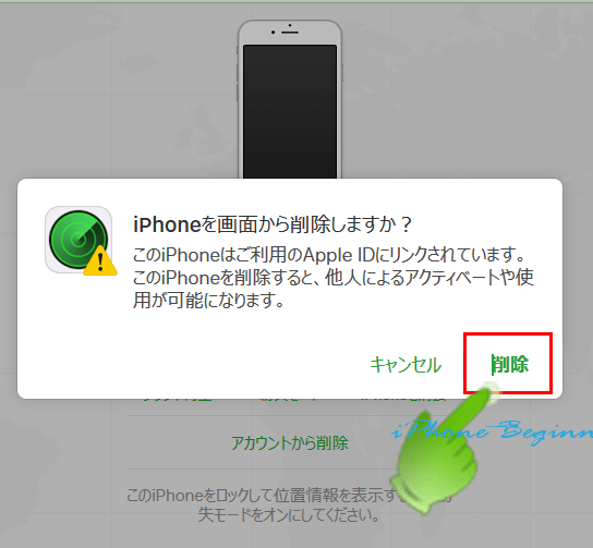 iPhoneを探す_アカウント削除確認画面