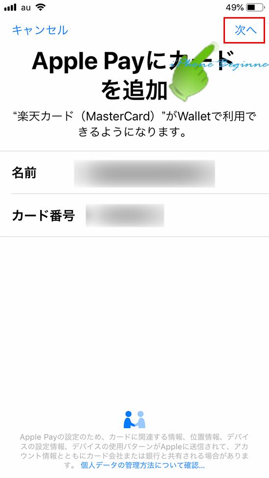 楽天カードアプリ_ApplePayにカードを追加画面
