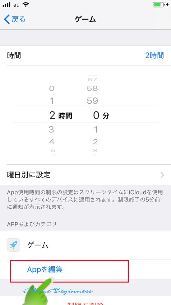 スクリーンタイム設定画面_App使用時間設定画面_アプリのカテゴリ編集