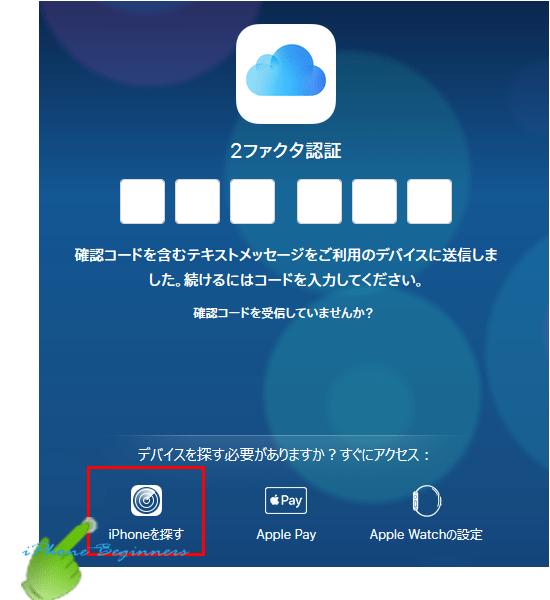 iCloudcom-2ファクタ認証-iPhoneを探す