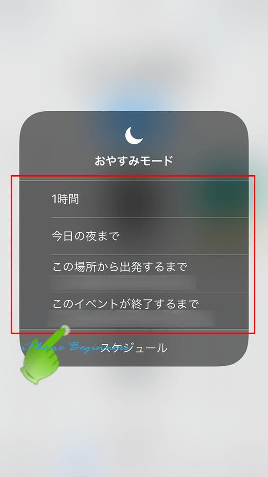 コントロールパネル_おやすみモード_ショートカットメニュー_iOS12