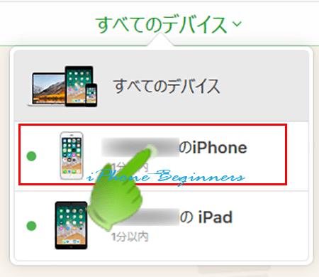 icloud-iPhoneを探す_ディバイス一覧