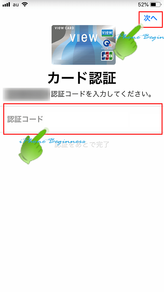 VIEW_JCBカード_ApplePayカード認証画面