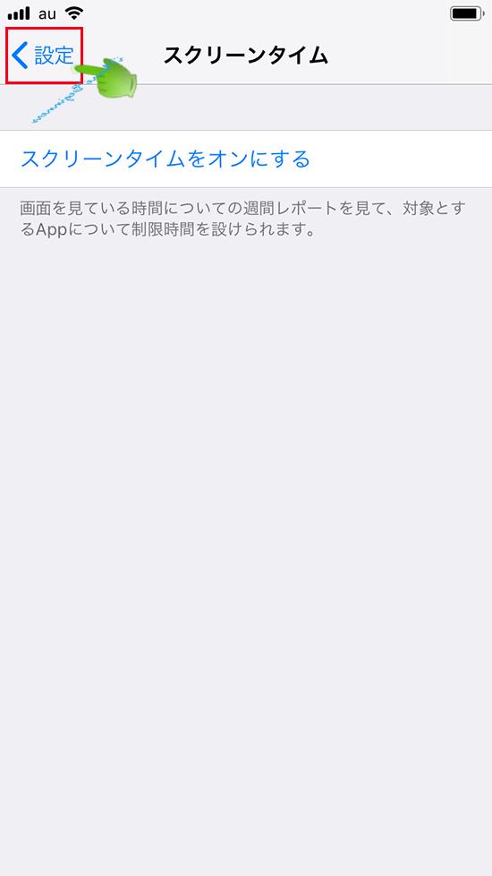 iOS12_設定アプリ_スクリーンタイム設定_スクリーンタイムをオンにする画面