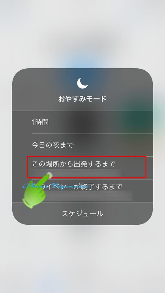 コントロールパネル_おやすみモード_ショートカットメニュー_この場所から出発するまで_iOS12