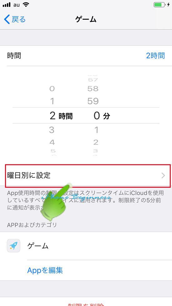 スクリーンタイム設定画面_App使用時間の曜日別に設定