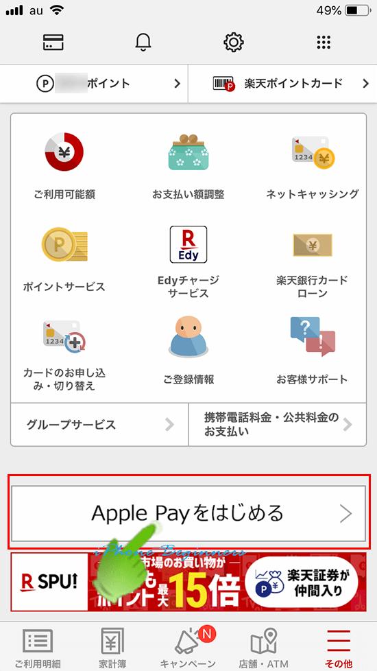 楽天カードアプリ_ApplePayをはじめる
