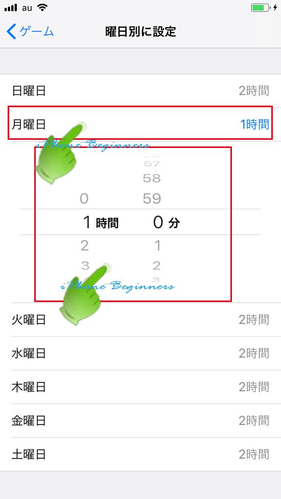 スクリーンタイム設定画面_App使用時間の曜日別に使用時間設定画面
