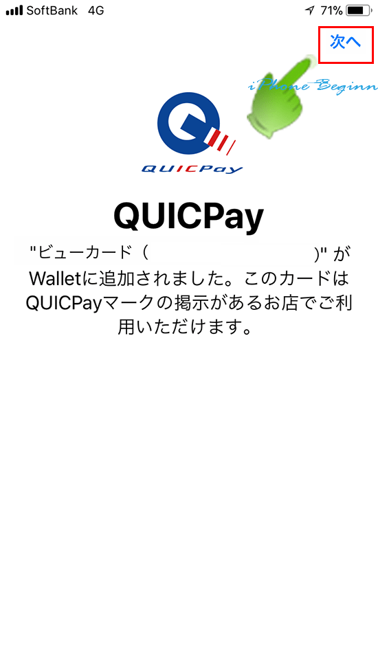 ApplePay_クレジットカード登録_QUICPay登録完了画面
