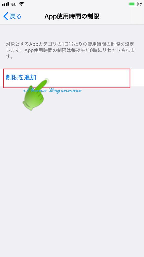 スクリーンタイム設定画面_App使用時間の制限画面