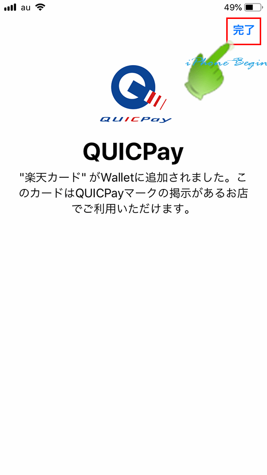 楽天カードアプリ_ApplePay_QUICPay登録完了画面